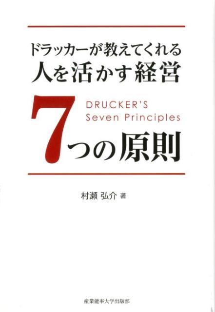 ドラッカーが教えてくれる人を活かす経営7つの原則 [ 村瀬弘介 ]