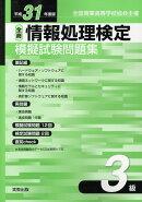 全商情報処理検定模擬試験問題集3級(平成31年度版)