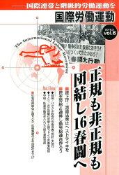 国際労働運動(vol.6(2016.3))