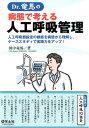 Dr.竜馬の病態で考える人工呼吸管理 [ 田中竜馬 ]