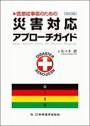 医療従事者のための災害対応アプローチガイド改訂版