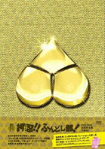 DANCE&MUSIC熱血学園ドラマ 押忍!!ふんどし部! DVD-BOX 【初回生産限定版】 [ 白洲迅 ]