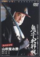 鬼平犯科帳 スペシャル 山吹屋お勝