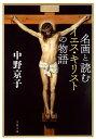 名画と読むイエス・キリストの物語 (文春文庫) [ 中野 京子 ]