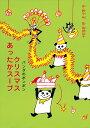 パンダのポンポン 3 クリスマスあったかスープ (オモシロ!読み物シリーズ) [ 野中 柊 ]