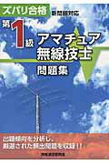 アマチュア無線技士問題集(第1級)第3版