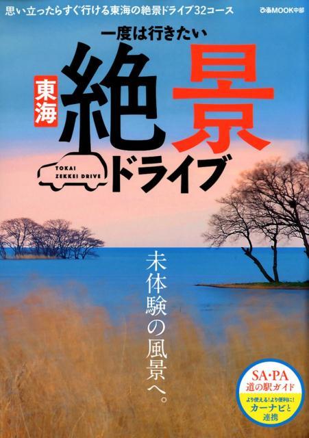 一度は行きたい東海絶景ドライブ 思い立ったらすぐ行ける東海の絶景ドライブ32コース 未体験の風景へ (ぴあMOOK中部)