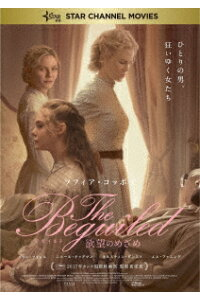 TheBeguiledビガイルド欲望のめざめ(Blu-rayDisc)[コリン・ファレル]