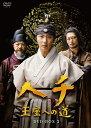 ヘチ 王座への道 DVD-BOX2 [ チョン・イル ]
