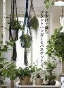 かぎ針で編むプラントハンガーとバスケット 麻やコットンの糸を使った つるして楽しむハンギンググリーン [ 誠文堂新光社 ]