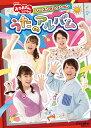 NHK「おかあさんといっしょ」シーズンセレクション うたのアルバム [ (キッズ) ]