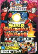 SUPER DRAGONBALL HEROESスーパーヒーローズガイド(2)