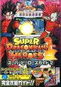 SUPER DRAGONBALL HEROESスーパーヒーローズガイド(2) バンダイ公認 (Vジャンプブックス) [ Vジャンプ編集部 ]