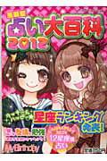 占い大百科(2012最新版)