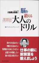 川島隆太教授の脳を鍛える携帯版大人のドリル