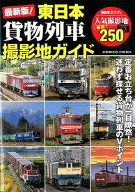 最新版!東日本貨物列車撮影地ガイド (コスミックムック)