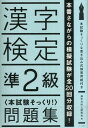 漢字検定準2級〈本試験そっくり!〉問題集 [ 漢字力向上研究会 ]