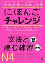 にほんごチャレンジ文法と読む練習N4 「日本語能力試験」対策 [ 山辺真理子 ]