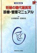 妊婦の糖代謝異常診療・管理マニュアル改訂第2版