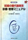妊婦の糖代謝異常診療・管理マニュアル改訂第2版 [ 日本糖尿病・妊娠学会 ]