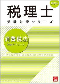 消費税法理論サブノート(2021年) (税理士受験対策シリーズ) [ 資格の大原税理士講座 ]