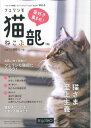 フェリシモ猫部カタログ(2)