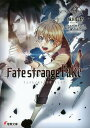 Fate/strange Fake(4) (電撃文庫) [ 成田 良悟 ]