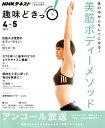 体の中からキレイになる!美筋ボディーメソッド (NHKテキスト NHK趣味どきっ! 2018年4月ー5月)