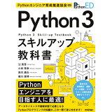 Python3スキルアップ教科書