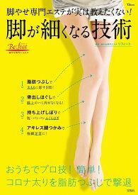 脚やせ専門エステが実は教えたくない! 脚が細くなる技術 (TJMOOK) [ 脚やせ専門エステ「リフィート」 ]