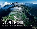 美しき日本の山カレンダー(2022) ([カレンダー])