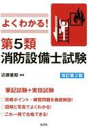 よくわかる!第5類消防設備士試験改訂第2版