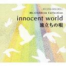 innocent world/旅立ちの唄 Mr.Children コレクション α波オルゴール・ベスト