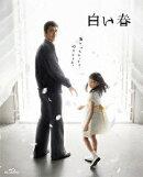 白い春 Blu-ray BOX【Blu-ray】