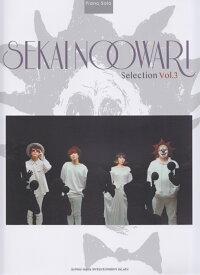 ピアノソロ SEKAI NO OWARI Selection Vol.3
