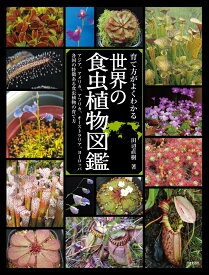 育て方がよくわかる 世界の食虫植物図鑑 アジア、アメリカ、アフリカ、オーストラリア 各国の特徴ある食虫植物の育て方 [ 田辺 直樹 ]