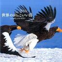 世界のかっこいい鳥 [ 上田恵介 ]