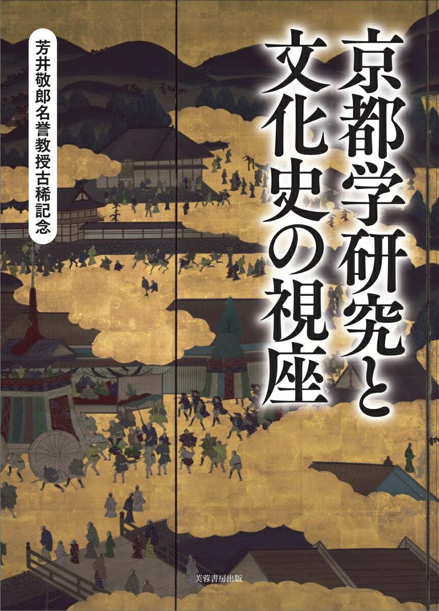 京都学研究と文化史の視座 [ 芳井敬郎名誉教授古稀記念会 ]