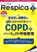 みんなの呼吸器Respica(Vol.17 no.2(201)