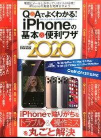 Q&Aでよくわかる!iPhoneの基本&便利ワザ(2020) iPhoneで陥りがちなトラブル&操作ミスを丸ごと (EIWA MOOK らくらく講座 335)