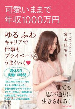 可愛いままで年収1000万円