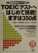 TOEICテストへはじめて挑戦!まずは350点