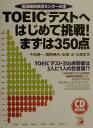 TOEICテストへはじめて挑戦!まずは350点 英語難民救済センターの本 (CD book) [ 千田潤一 ]