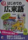 はじめての広東語 (CD book) [ 郭素霞 ]