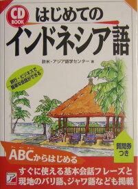 はじめてのインドネシア語 (CD book) [ 欧米・アジア語学センター ]