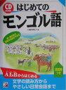 はじめてのモンゴル語 (CD book) [ 川越有希子 ]