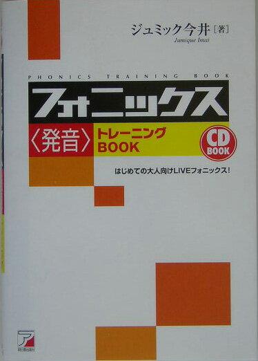 フォニックス〈発音〉トレーニングbook はじめての大人向けliveフォニックス! (CD book) [ ジュミック今井 ]