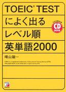 【バーゲン本】TOEIC TESTによく出るレベル順英単語2000 CD BOOK