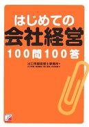 【バーゲン本】はじめての会社経営100問100答