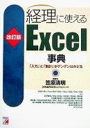 経理に使えるExcel事典改訂版